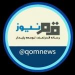 qomnews