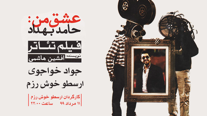 پخش فیلم تئاتر عشق من: حامد بهداد