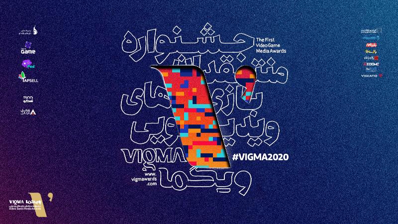 ویگما ۲۰۲۰ - VIGMAwards