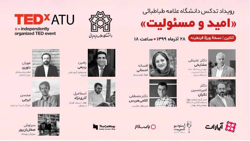 تدکس دانشگاه علامه طباطبائی | TEDxATU