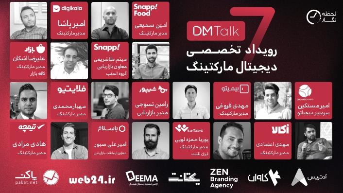 هفتمین رویداد تخصصی دیجیتال مارکتینگ (DM talk 7)