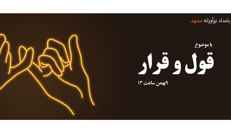 رویداد بینالمللی بامداد نوآورانه مشهد با موضوع قول دادن
