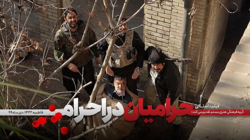 اکران فیلم «حرامیان در احرام»