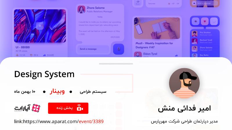 Design system (سیستم طراحی)