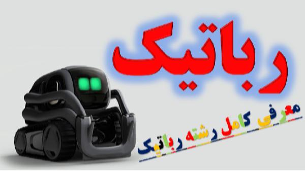 معرفی کامل علم رباتیک