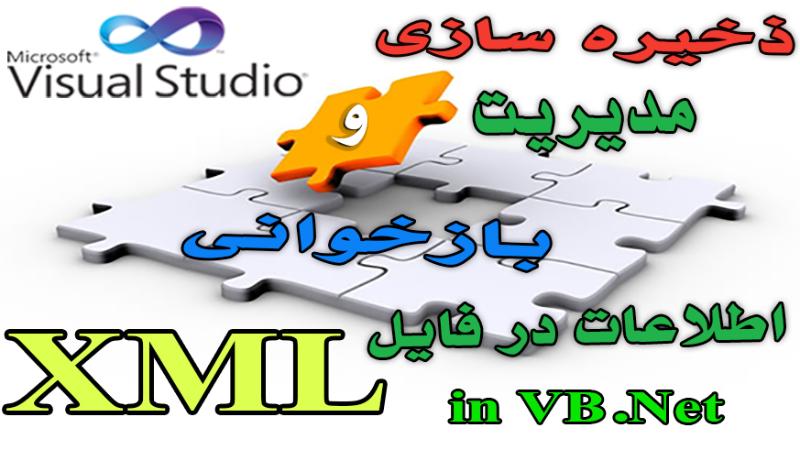 ذخیره سازی، مدیریت و بازخوانی اطلاعات در/از فایل XML