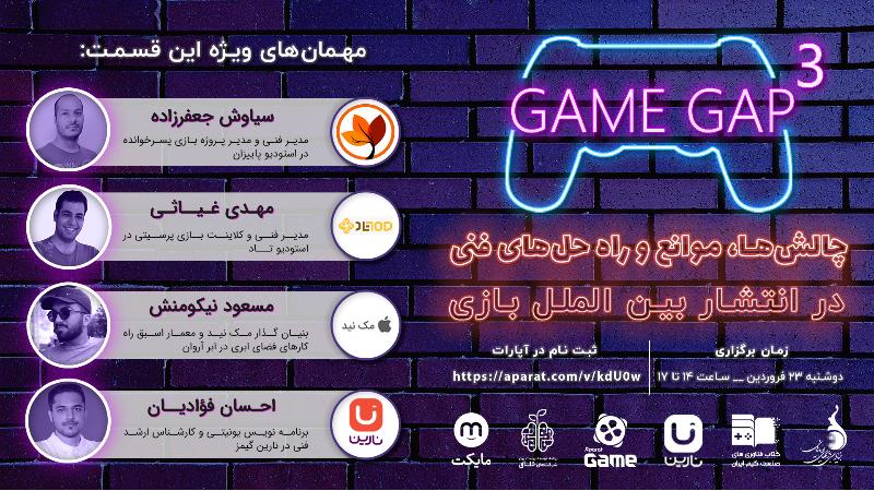 گیم گپ 3 - چالش ها، موانع و راه حل های فنی در انتشار بین المللی بازی