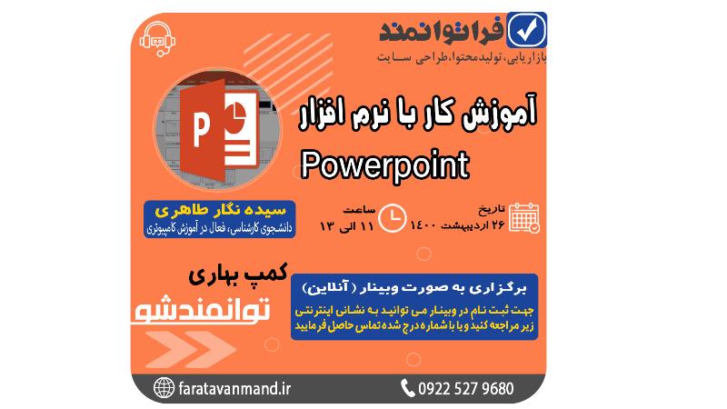 وبینار آموزش کار با نرم افزار PowerPoint ( ثبت نام رایگان ظرفیت محدود ) پس از ثبت نام در واتساپ به شماره 09225279680 پیام ارسال فرمایید