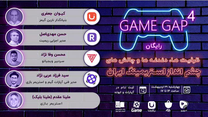 گیم گپ 4 - ظرفیت ها، دغدغه ها و چالش های چشم انداز استریمینگ ایران (رایگان)