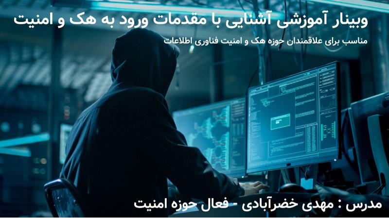آموزش مباحث اصلی و مقدماتی هک و امنیت-قسمت 1