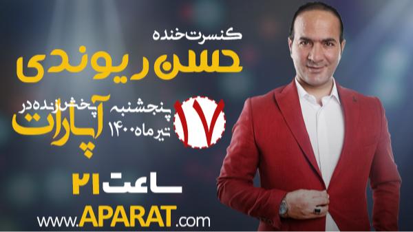 کنسرت خنده آنلاین حسن ریوندی
