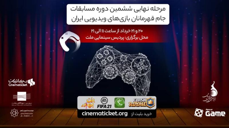 نیمه نهایی، فینال و اختتامیه ششمین دوره جام قهرمانان بازیهای ویدیویی ایران