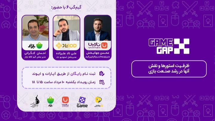 گیم گپ 6 - ظرفیت استورها و نقش آنها در رشد صنعت بازی