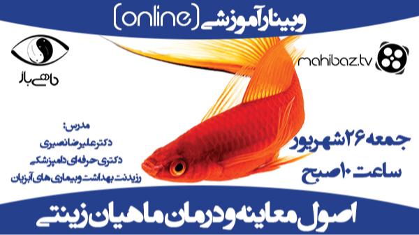 آشنایی با اصول معاینه و درمان در ماهیان زینتی (ویژه پرورش دهندگان ماهیان زینتی)