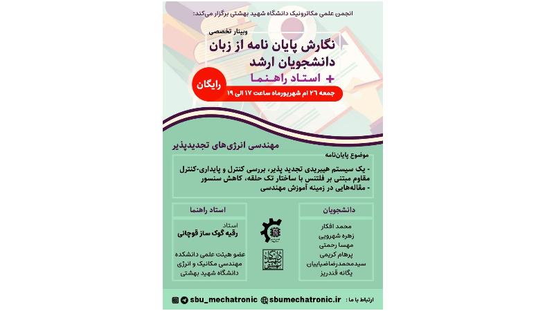 وبینار تخصصی نگارش پایاننامه از زبان دانشجویان ارشد + استاد راهنما انجمن علمی مکاترونیک دانشگاه شهید بهشتی