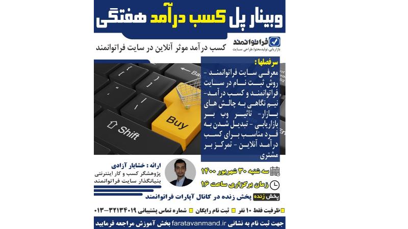وبینار پل کسب درآمد هفتگی