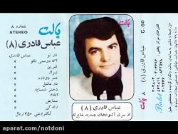 نت پیانوی فیروزه از عباس قادری