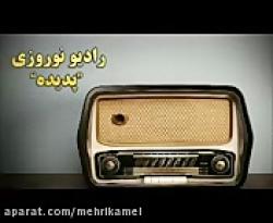 با رادیو نوروزی پدیده ش...