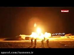 لحظه شلیک موشک های بالستیک یمن به عربستان