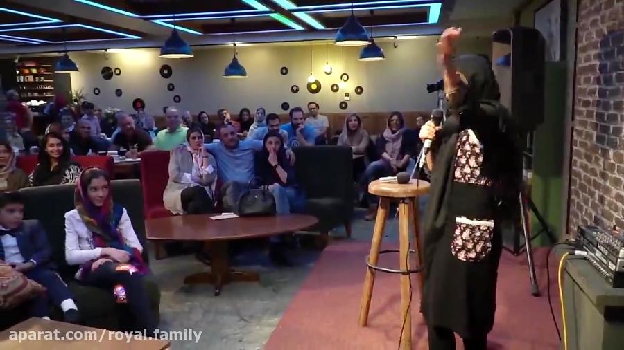 تور استندآپ رویال فمیلی با زینب موسوی و مریم کشفی