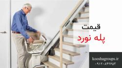 معرفی آسانسور پله ای - صندلی پله پیما - بالابر پله ای