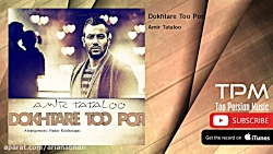 Amir Tataloo - Dokhtare Too Por (امیر تتلو - دختر تو پر)