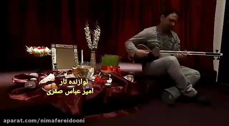 چهارمضراب اصفهان غلامحسین بیگجهخانی تار امیرعباس صفری دایره محمد رئیسی