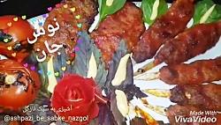کباب کوبیده تابه ای نازگل(آشپزی به سبک نازگل)