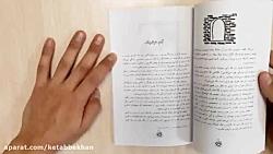 معرفی کتاب قصه های خوب برای بچه های خوب-جلد 1