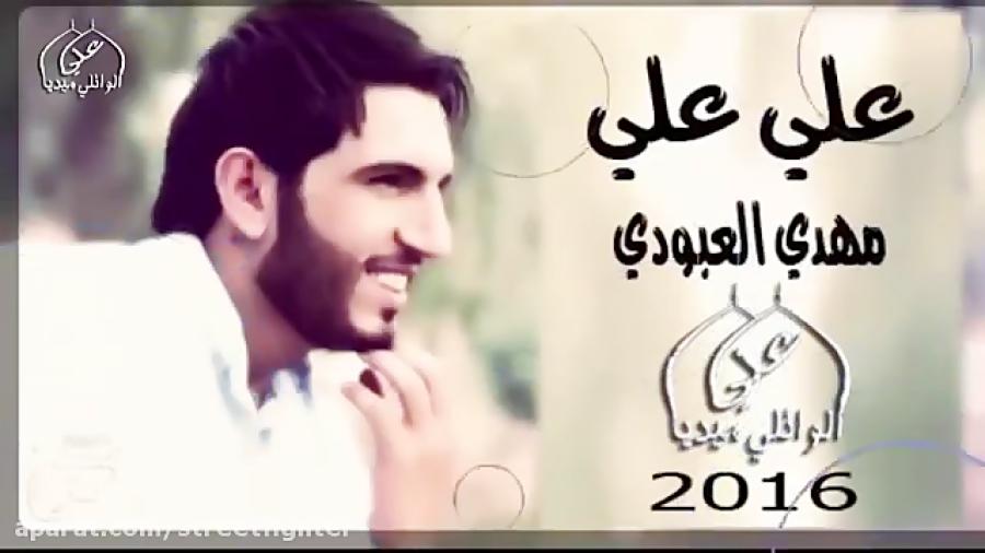آهنگ عربی زیبا بمناسبت ولادت امام علی (ع) و روز پدر