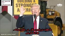 ترامپ_ به زودی از سوریه خارج خواهیم شد + زیرنویس