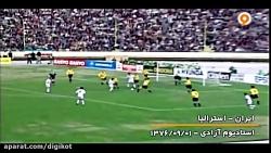 بازی نوستالژی ایران و ا...
