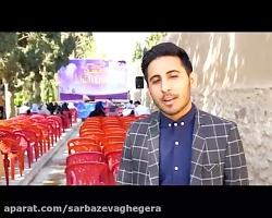 علیرضازاهدی-مجری-تبریک عیدنوروز97