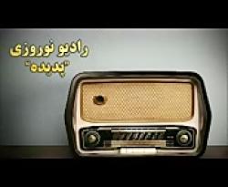 رادیو نوروزی پدیده شان...