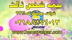 بیمه ایران IRAN بیمه شخص ثالث شرکت حمایتگر کد: 9968