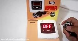 کلید هوشمند کولر آبی راما