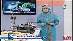 آموزش آشپزی - شیرینی کن...