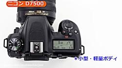 ニコン D7500 デジタル一眼レフ...