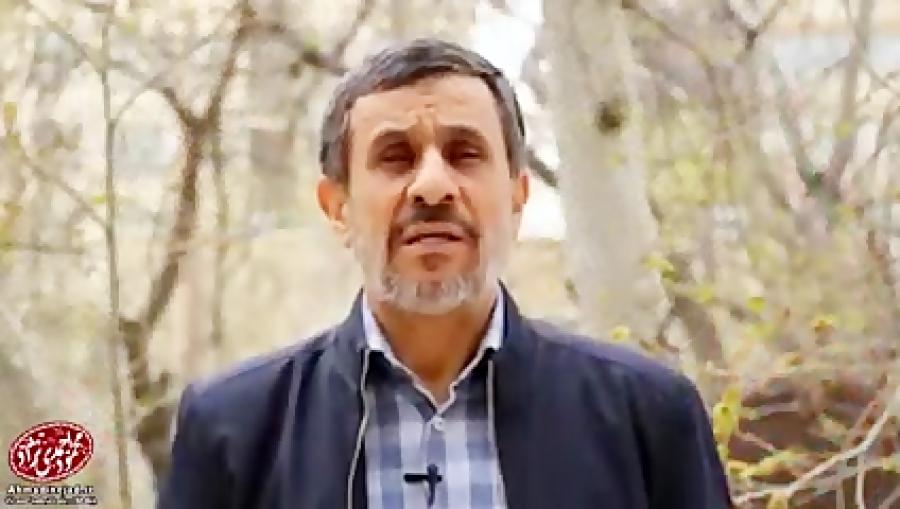 پیام تصویری دکتر احمدی نژاد در خصوص دستگاه قضایی