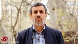 صحبت های جدید و جنجالی احمدی نژاد درباره قوه قضائیه