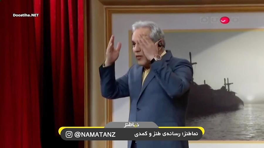 نماطنز | ماچ فرستادن مهران مدیری در برنامه دورهمی