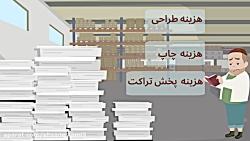 موشن گرافیک پارت انیمیشن | گوینده : احسان اسلامی