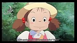 تریلر انیمیشن My Neighbor Toto...