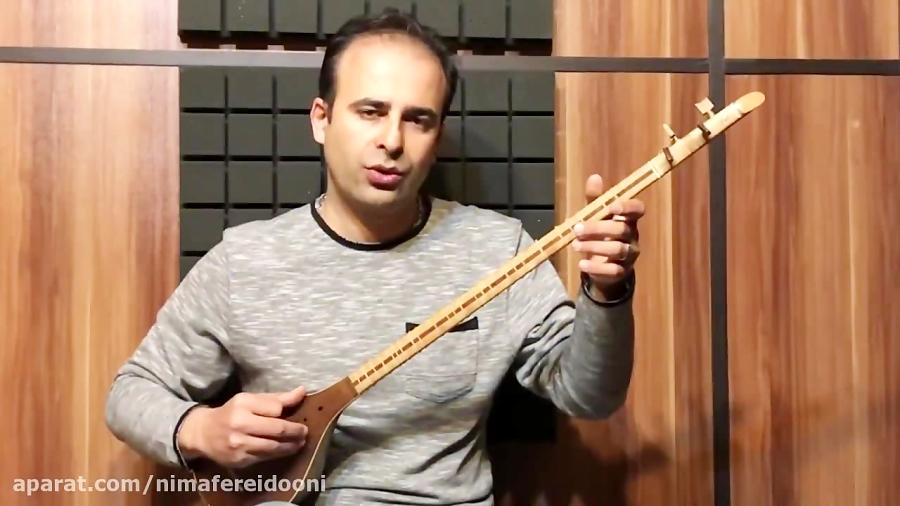 فیلم آموزش درس ۷ پرده شناسی بالا دسته کتاب هنرستان ۱ روح الله خالقی  نیما فریدونی سهتار