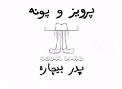 پرویز و پونه-پدر بیچاره