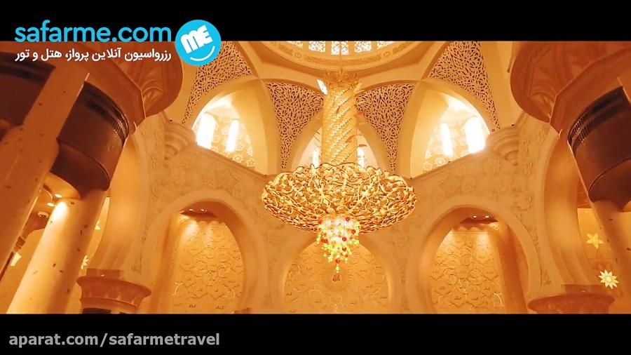 سومین مسجد بزرگ دنیا مسجد شیخ زاید؛ ابوظبی