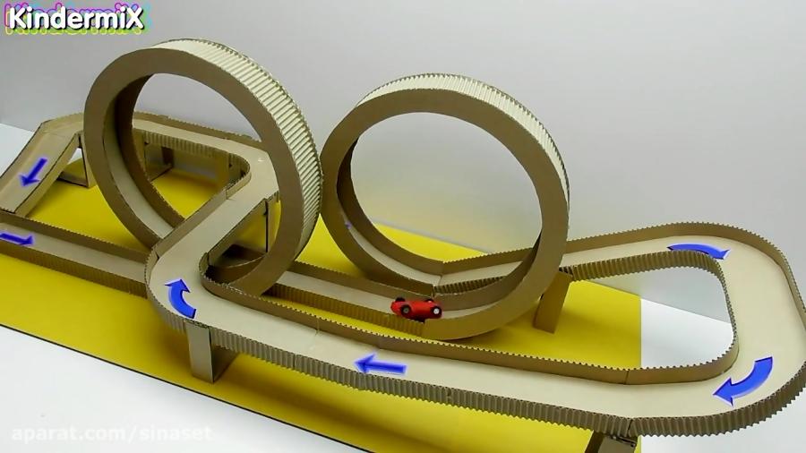 ساختنی و سرگرمی متفاوت:ساخت مسیر مارپیچی ماشین