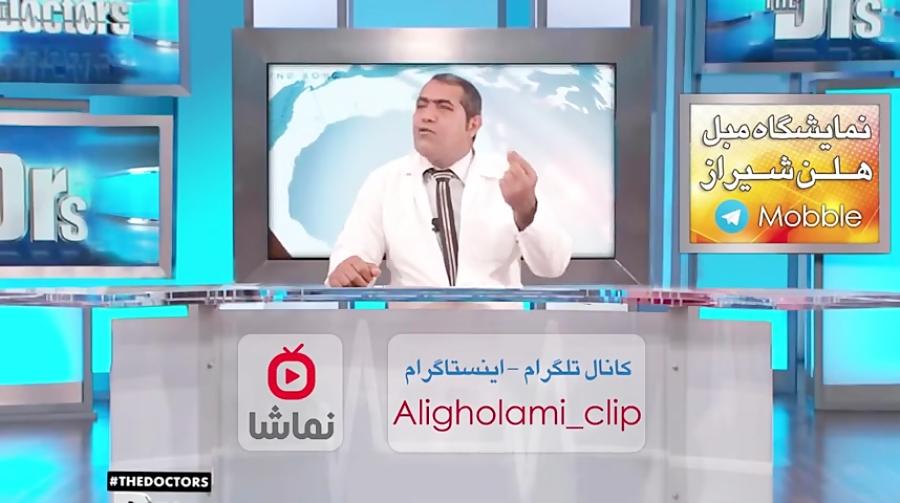 کلیپ طنز پرسش و پاسخ پزشکی دکتر علی غلامی