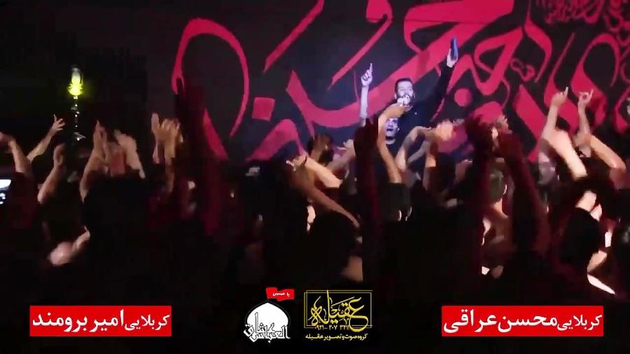 شور فوق العاده زیبا از کربلایی امیر برومند و کربلایی محسن عراقی .....خاطرات حرمو