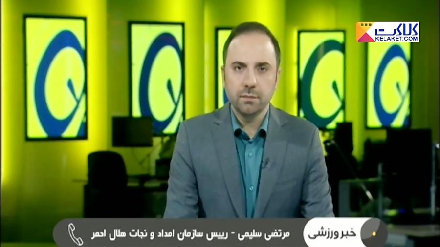 آخرین اخبار از حادثه توچال از زبان مرتضی سلیمی